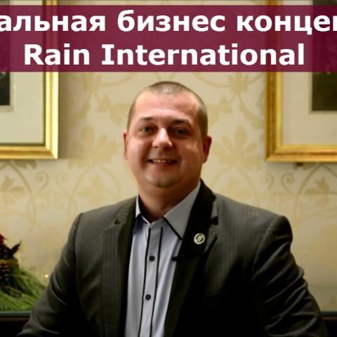 Гениальная бизнес концепция Rain Internationl